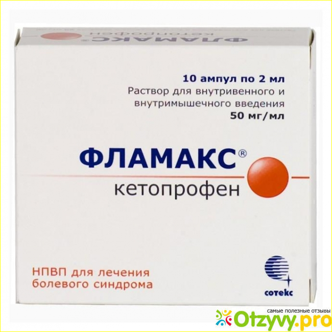 Эффективность уколов препарата «Фламакс»