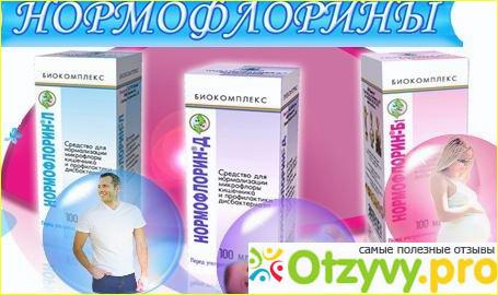 Нормофлорин-л, описание и наши впечатления от его применения