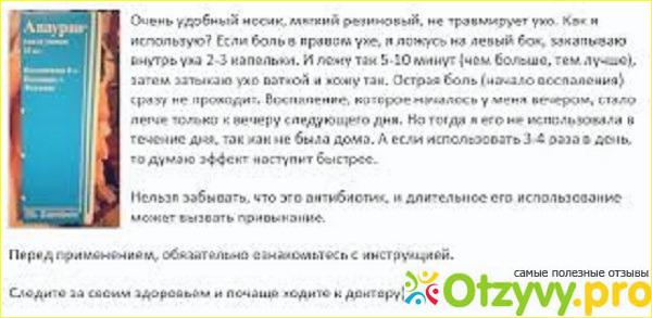 Анауран ушные капли (фл.-кап. 25мл) - купить в Москве, цена в аптеках от 281 руб., инструкция по применению, отзывы