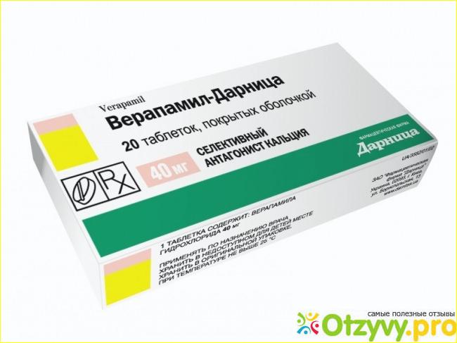 Верапрамил: описание препарата