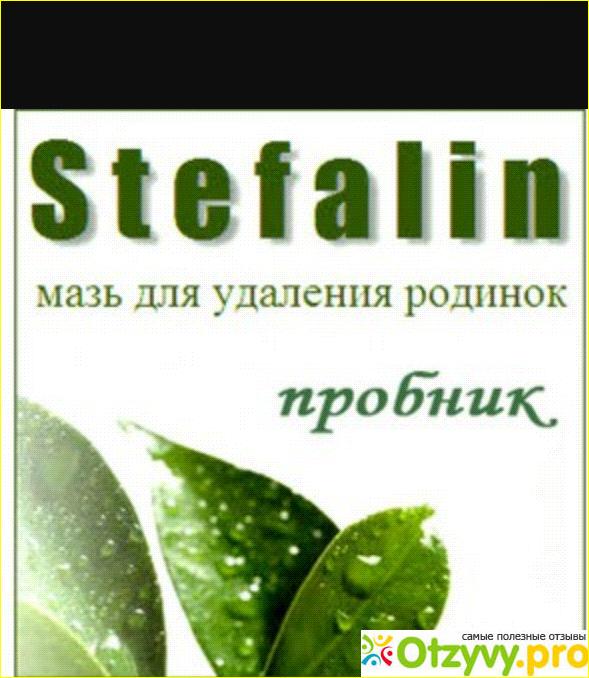 Отзыв о Стефалин