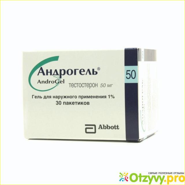 Показания к применению препарата Андрогель.
