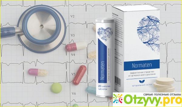 Где купить таблетки Норматен от гипертонии