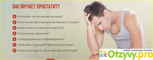 Побочные эффекты