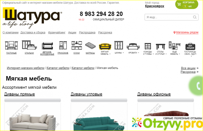 Все Инструменты Интернет Магазин Шатура