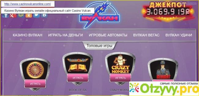 Вулкан является самым популярным онлайн казино в России, и возможно СНГ.Несколько месяцев назад я уже писал о другом казино - Азино, и там все было не так гладко.Забив в поиске запрос