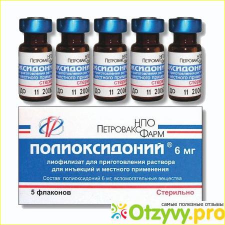 Отзыв о Полиоксидоний отрицательные отзывы врачей иммунологов