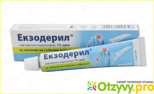 Экзодерил при беременности можно ли фото1