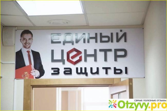 единый центр защиты от кредитов оренбург