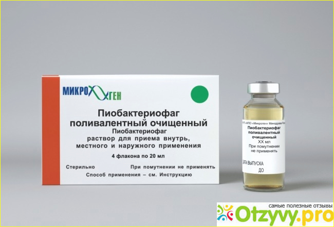 Отзыв о Секстафаг Пиобактериофаг
