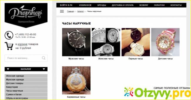 Интернет Магазин Дропшоп Отзывы Покупателей