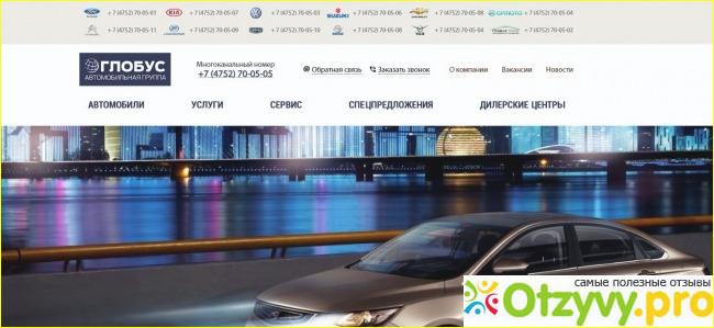 Автосалон глобус кар москва пик авто автосалон в москве отзывы