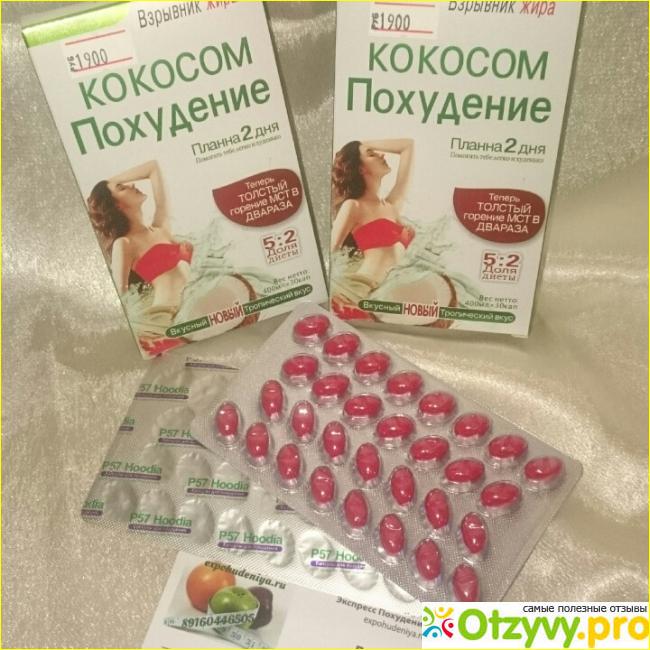 100 лекарство для похудения