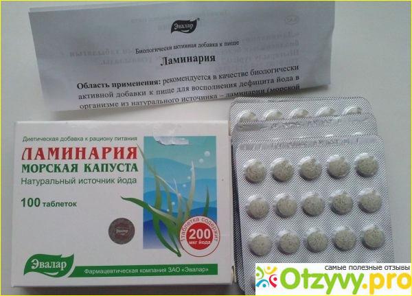 ламинария в таблетках для похудения цена