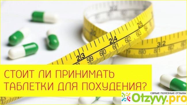 таблетки для похудения которые реально помогают отзывы