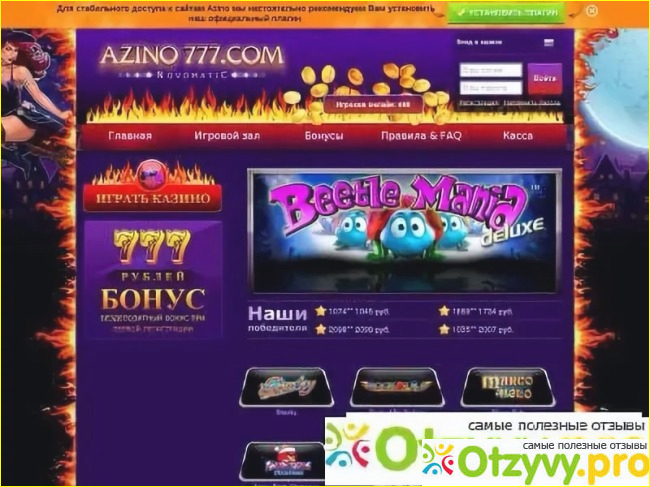 официальный сайт отзывы про казино азино777