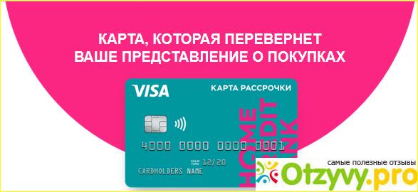 хоум кредит банк кредитная карта алматы