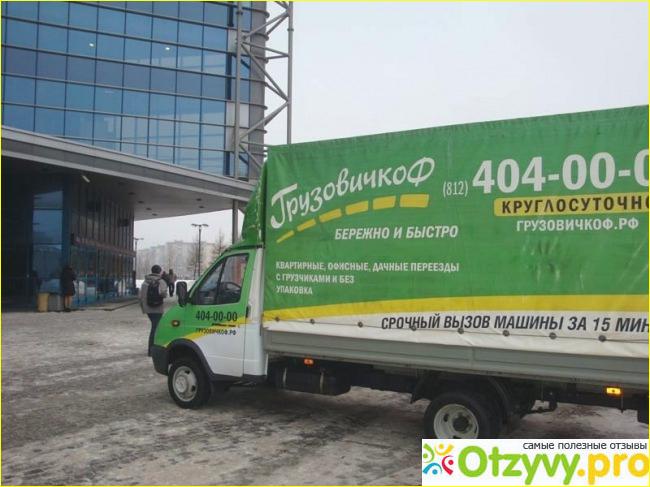 Удаленная работа грузовичкофф отзывы копирайтера фрилансера