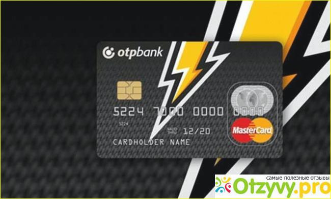 Отзыв о Кредитная карта молния отп банк отзывы