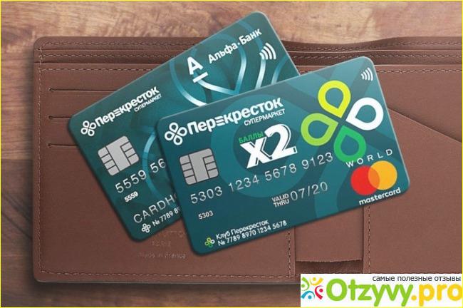 Альфа банк карта перекресток отзывы фото1