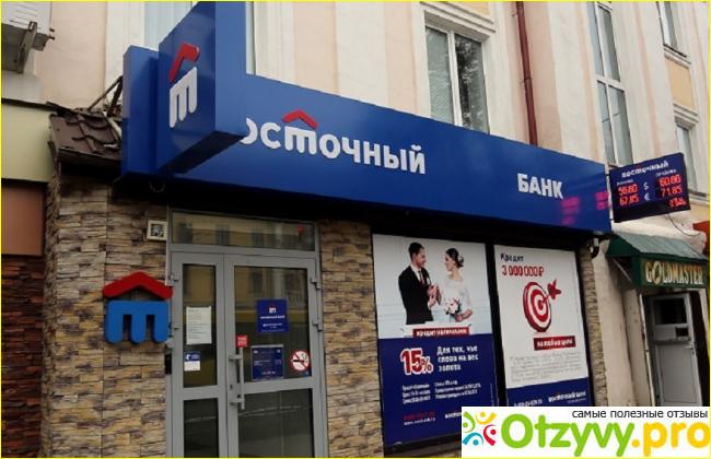 кредит сезонный восточный экспресс банк отзывы кредит до 1000000 рублей с возвратом процентов отзывы