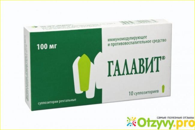 Свечи Галавит применение: