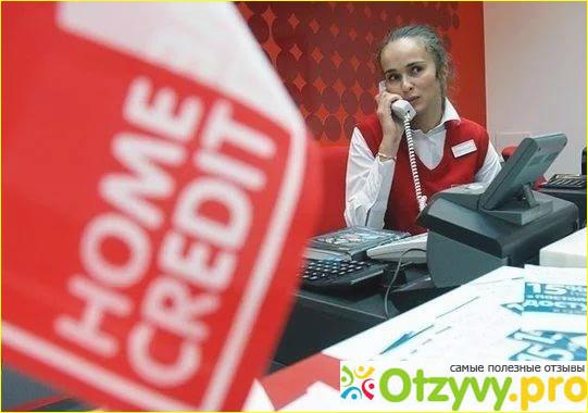 Хоум кредит банк отзывы сотрудников
