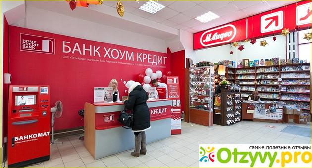 хоум кредит отзывы сотрудников москва хоум кредит раменское график работы