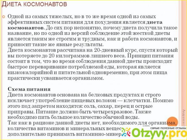Диета Космонавтов 20 Дней Минус 20 Кг.