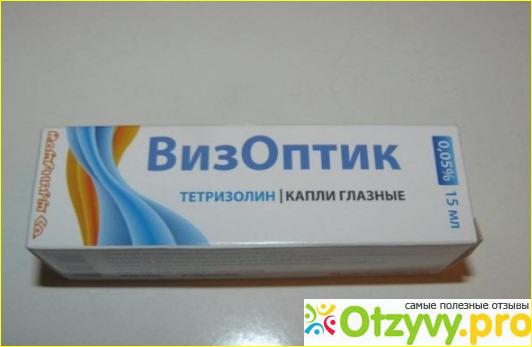 Цена глазных капель Визоптик в аптеках