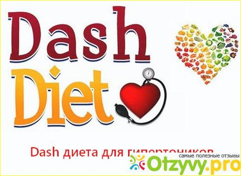 Какие продукты разрешается применять, а какие нужно исключить при диете DASH