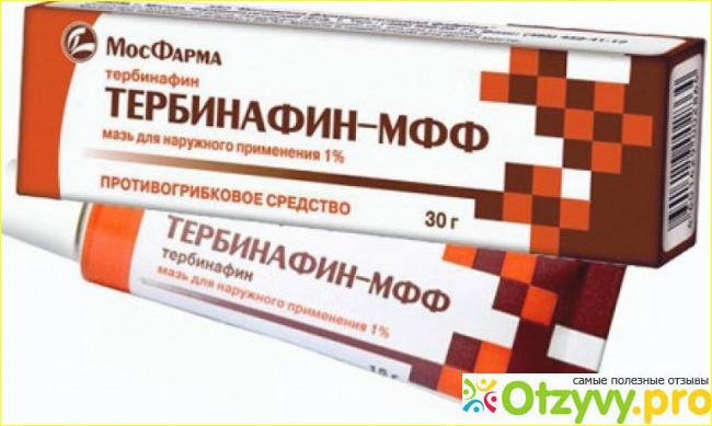 3. Современное средство от возбудителя инфекции.