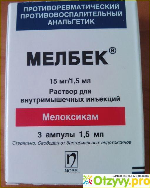 Мелбек уколы отзывы фото1