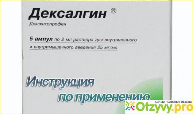 Отзыв о препарате Дексалгин 25