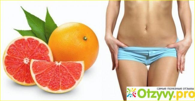 Грейпфрут на ночь для похудения отзывы.