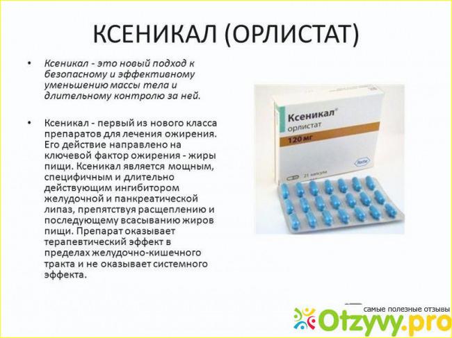 таблетки для похудения ксеникал отзывы цена
