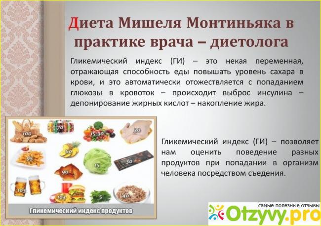 принципы диета монтиньяка