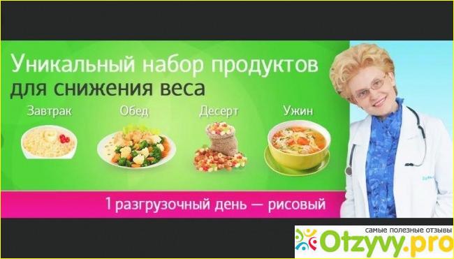 Как похудеть по диете малышевой дома