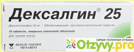 Цена Дексалгин в аптеках