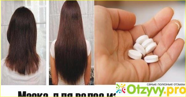 Аспирин для волос отзывы фото2