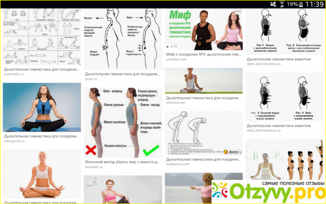 Методы Похудения С Помощью Дыхания. Дыхательная гимнастика для похудения живота: комплекс для начинающих