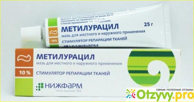 Метилурацил мазь для лица от морщин: отзывы.