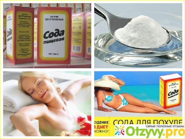 Сода Похудение Опасно. Пищевая сода для похудения - польза или вред?