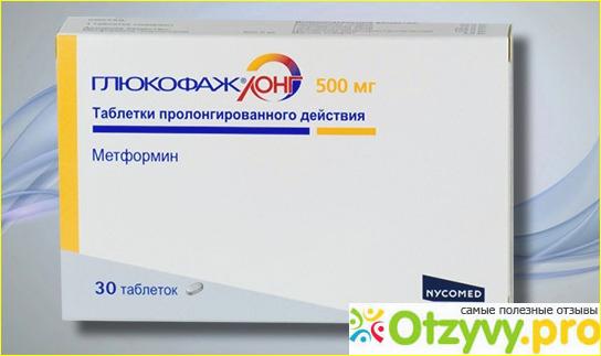 Глюкофаж 100 для похудения
