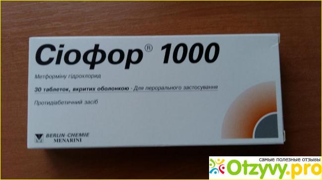 Как правильно принимать таблетки Сиафор для лечения сахарного диабета