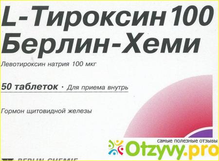 Похудение С Помощью Л Тироксина. Инструкция по применению Л-тироксина для похудения