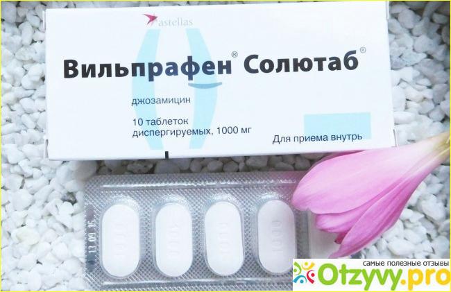 Вильпрафен цена от 490 руб, Вильпрафен купить в Москве, инструкция по применению, аналоги, отзывы
