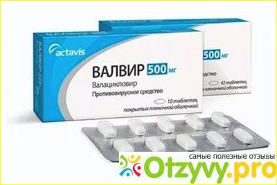 Отзыв о Валвир инструкция по применению, цена 500 и 1000 мг, отзывы, аналоги таблеток от герпеса Валвир