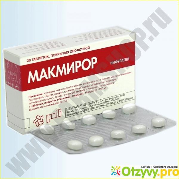 Показания к применению данного лекарственного препарата.