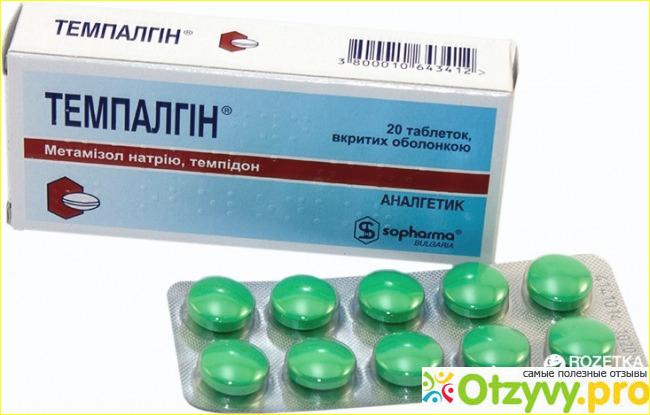 Темпалгин: инструкция по применению, цена, состав, показания, отзывы, аналоги таблеток Темпалгин фото1